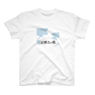記憶力が霞 T-shirts