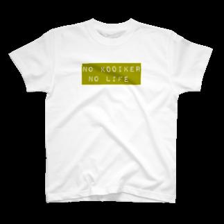 roigillesのNo kooiker No life 1 T-shirts