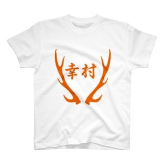 真田信繁(幸村) T-shirts