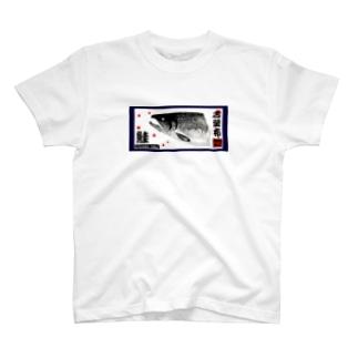 鮭!古釜布(SALMON)生命たちへ感謝をささげます。  T-shirts