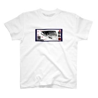 鮭!猿払(SALMON)生命たちへ感謝をささげます。 T-shirts