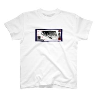 鮭!知来別(SALMON)生命たちへ感謝をささげます。 T-shirts