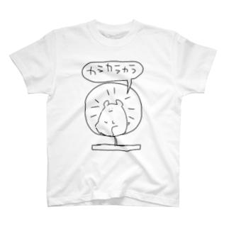滑車を回したくなくて口でカラカラ言っちゃうハムスター T-shirts