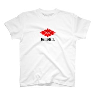 秋山重工 T-shirts