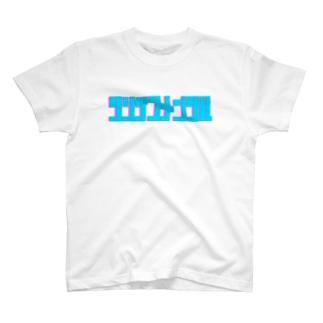 クソザコメンタル T-Shirt