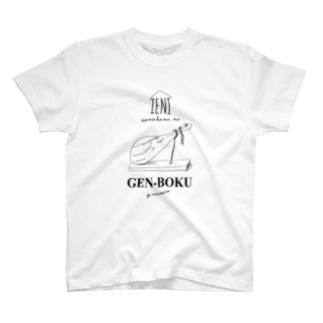 家に生ハムの原木があります T-shirts