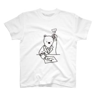はたらくシロクマ T-shirts