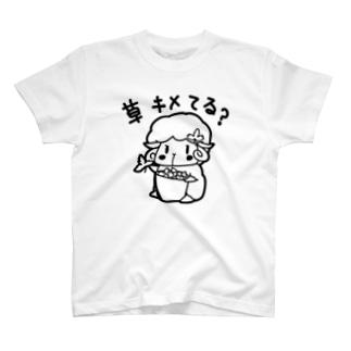 「草キメてる?」 T-shirts