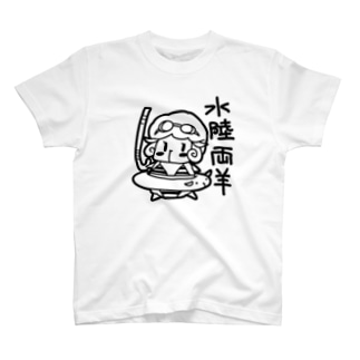 「水陸両羊」 T-shirts