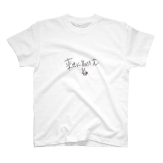 来世に期待太郎 T-shirts