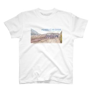 思い出の石淵ダム T-shirts