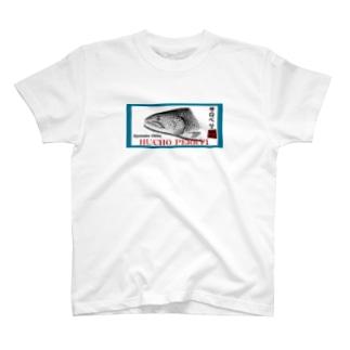 イトウ!(サロベツ;HUCHO PERRYI)あらゆる生命たちへ感謝をささげます。 T-shirts