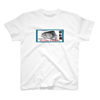 イトウ!(猿払;HUCHO PERRYI)あらゆる生命たちへ感謝をささげます。 T-shirts