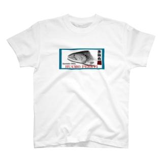 イトウ!(朱鞠内;HUCHO PERRYI)あらゆる生命たちへ感謝をささげます。 T-shirts