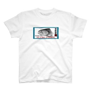 イトウ!(中標津;HUCHO PERRYI)あらゆる生命たちへ感謝をささげます。 T-shirts