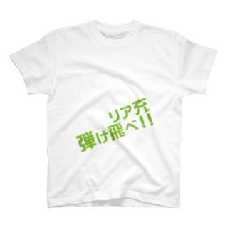 リア充弾け飛べ green T-shirts