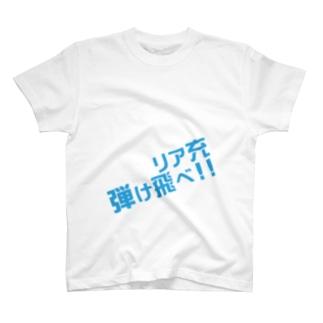 リア充弾け飛べ blue Tシャツ