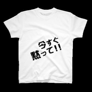 高瀬彩の今すぐ黙って black T-shirts