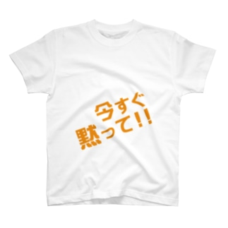 今すぐ黙って orange T-shirts