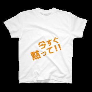 高瀬彩の今すぐ黙って orange T-shirts