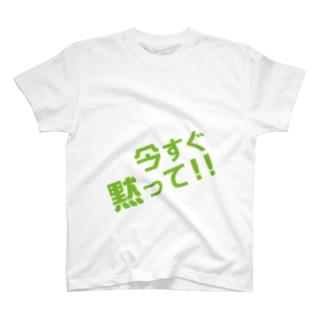 今すぐ黙って green T-shirts