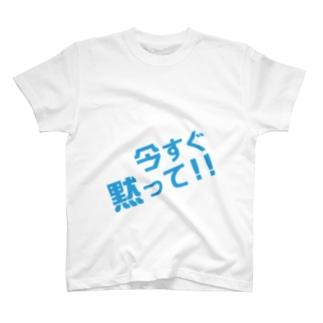 今すぐ黙って blue T-shirts