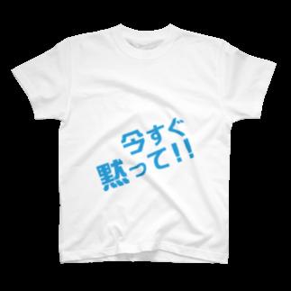 高瀬彩の今すぐ黙って blue T-shirts