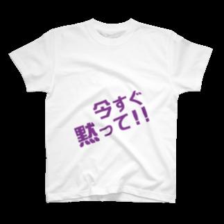高瀬彩の今すぐ黙って purple T-shirts