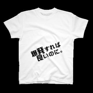 高瀬彩の爆発すれば良いのに black T-shirts