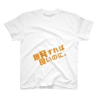 爆発すれば良いのに orange T-shirts