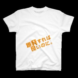 高瀬彩の爆発すれば良いのに orange T-shirts