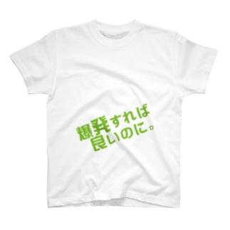 爆発すれば良いのに green T-shirts