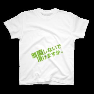 高瀬彩の邪魔しないで頂けますか green T-shirts