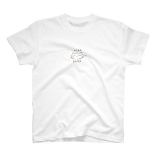 ねこだが T-shirts