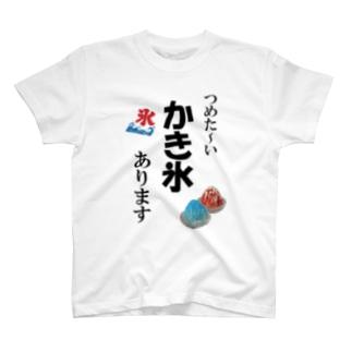 つめた~いかき氷あります_Tシャツ T-shirts