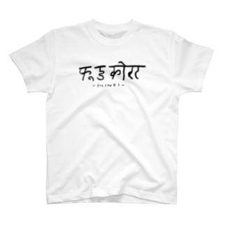 ヒンディー T-shirts