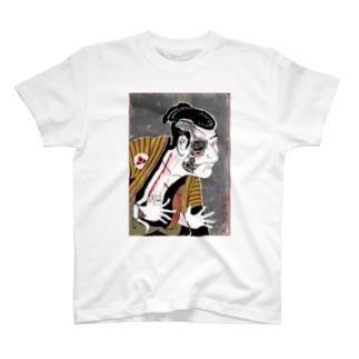拙者戻る約束 T-shirts
