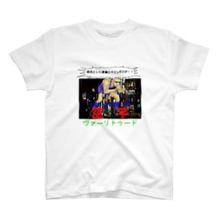 ベリンボロTシャツ T-shirts