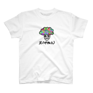 天パやねん ② T-shirts