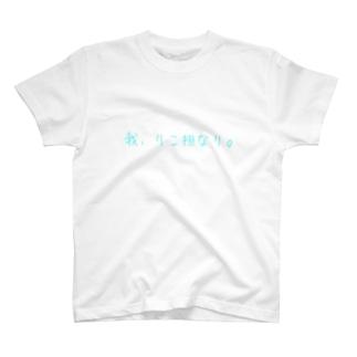 【りこたんオリジナル】我、りこ担なり。グッズ【みずいろ】 T-shirts