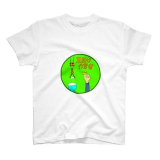 玉掛け作業者 T-shirts