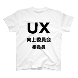 UX向上委員会 - 委員長 T-shirts