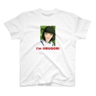 ウブゴリ。 T-shirts