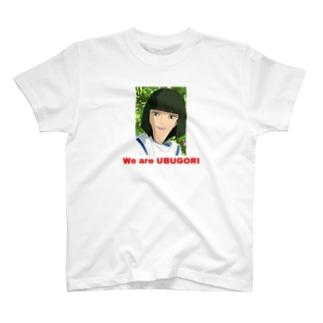 うぶごり。 T-shirts