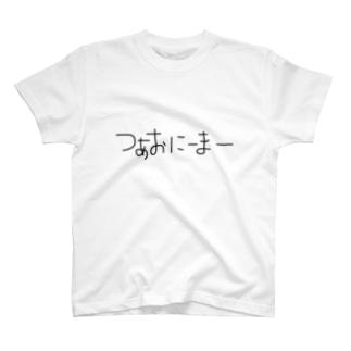 つぁおにーまー T-shirts