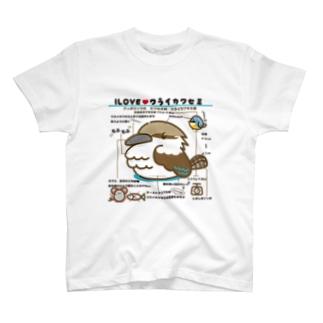 ILOVE♥ワライカワセミ T-shirts
