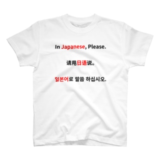 日本語で言ってください T-shirts