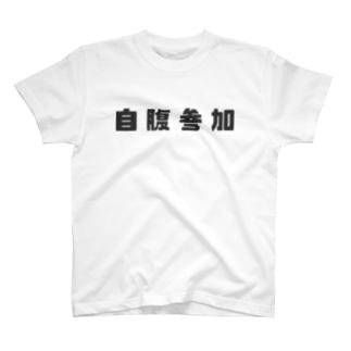 自腹参加 T-shirts