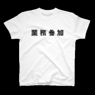 ポールの業務参加 T-shirts