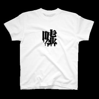 だぁひるの嘘 T-shirts